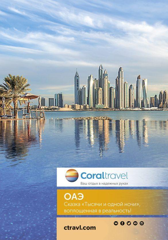 Туры Coral Travel