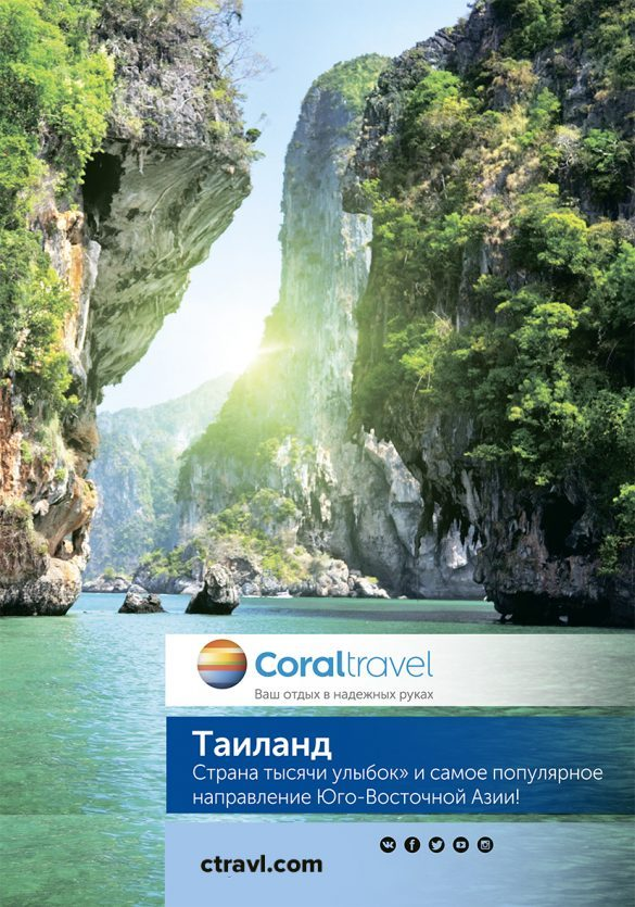 Поиск тура от Сoral Travel