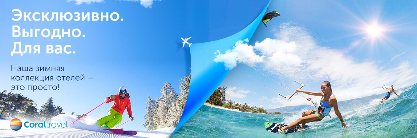Coral Travel туры